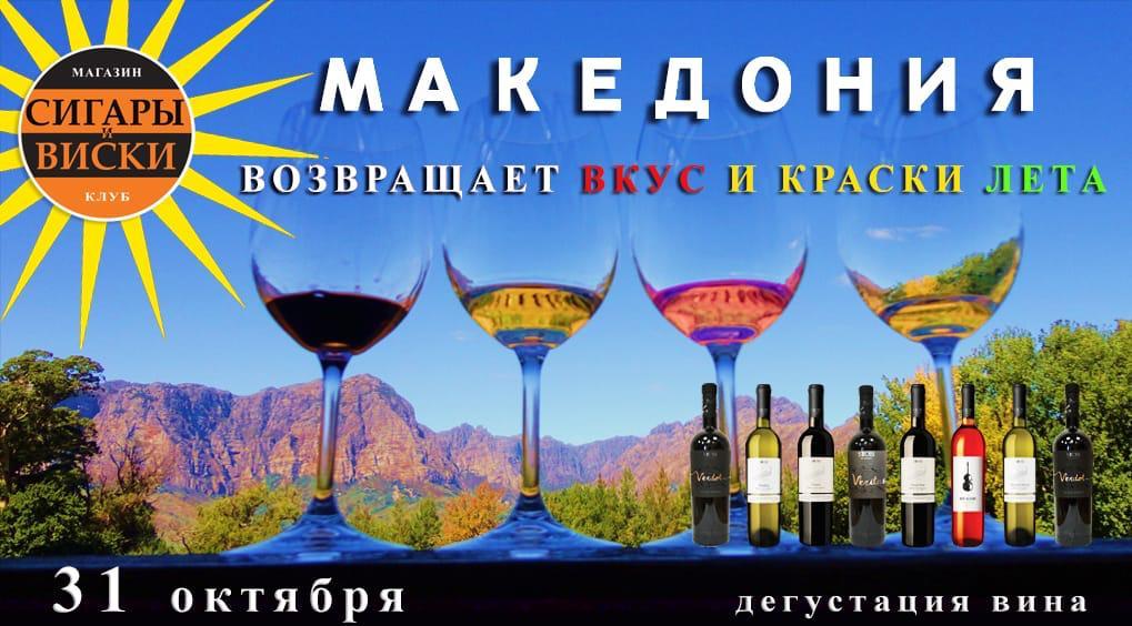 31 октября 2018 года, в лучшем салоне России, «Сигары и Виски»на Маяковской — путешествие в МАКЕДОНИЮ