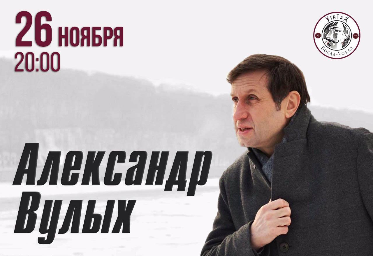 26 ноября — Александр Вулых выступит в ВИНТАЖЕ / Большая Никитская 60 стр.1