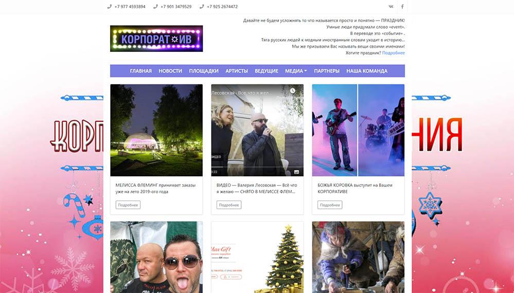 мы ВНОВЬ открыли сайт проекта КОРПОРАТИВ