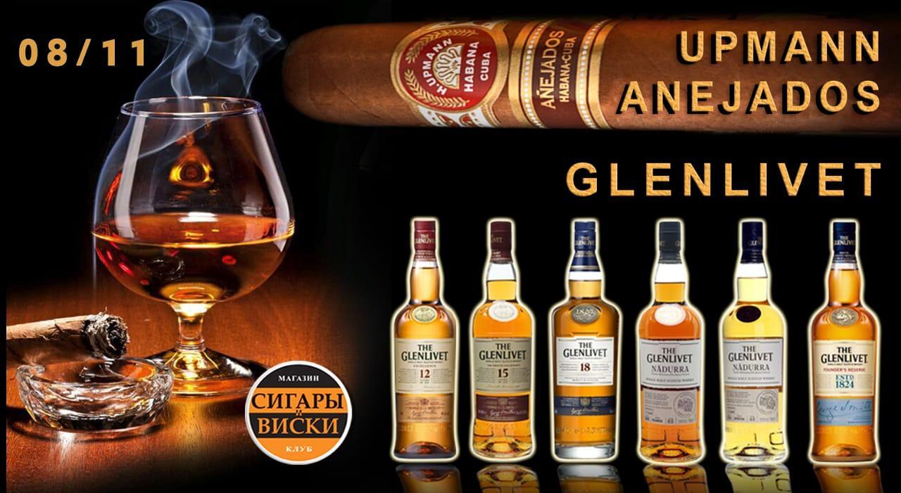 8 ноября — в клубе «Сигары и Виски». Супер вечер! H.Upmann Robustos Anejados 2016 и The Glenlivet