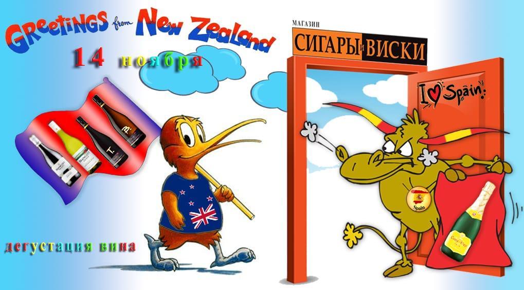 14 ноября, в среду, в 20-00 !!!!  Приглашаем в клуб «Сигары и Виски». Дегустация вин !!!  Новая Зеландия и Испания !!!