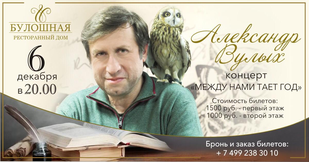 6 декабря поэт Александр ВУЛЫХ выступит в БУЛОШНОЙ на улице Житная дом 10
