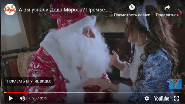 Борис Грачевский выступил в роли ДЕДА МОРОЗА