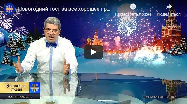 Ыыху с нами, но не с ними! Или с С Новым Годом от Михаила Шахназарова!