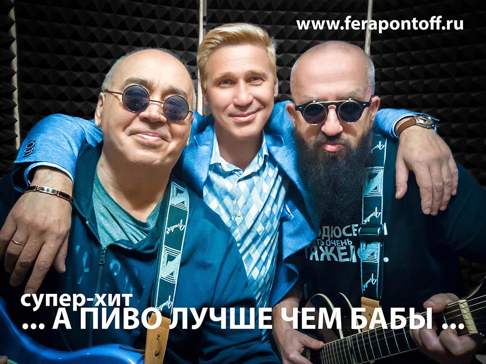 продюсер Владимир ФЕРАПОНТОВ запел — А ПИВО ЛУЧШЕ ЧЕМ БАБЫ!