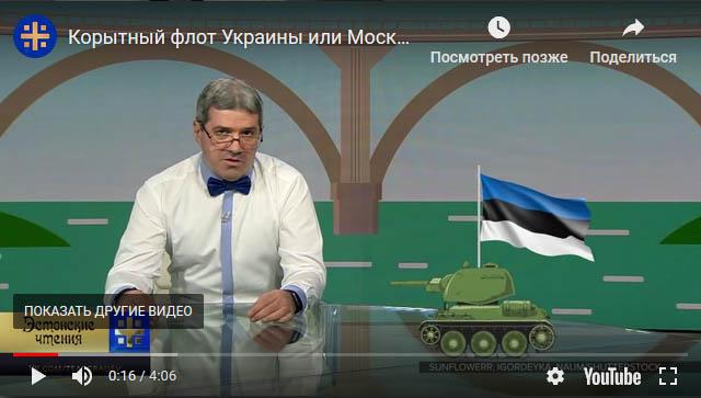 Ыыху (он же Михаил Шахназаров) с Вами, а не с ними! А что он думает о небольшом пограничном конфликте где то в районе Чёрного или Азовского моря!