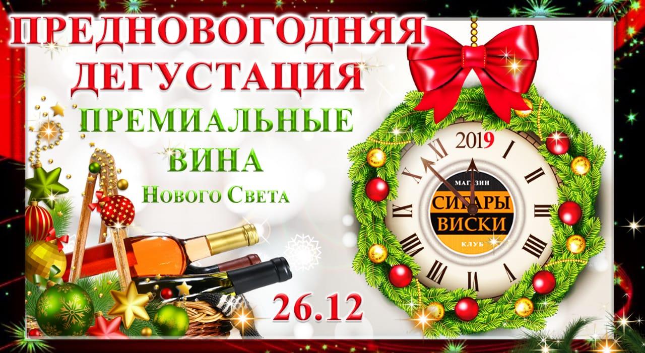 26 декабря, в среду. Клуб «Сигары и Виски» представляет: Новый Свет!!! Вина из далекой и загадочной страны!