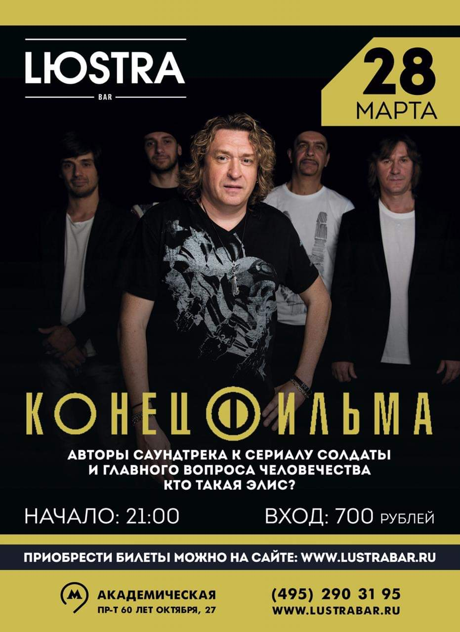 28 марта Евгений Феклистов и КОНЕЦ ФИЛЬМА выступит в ЛЮСТРЕ