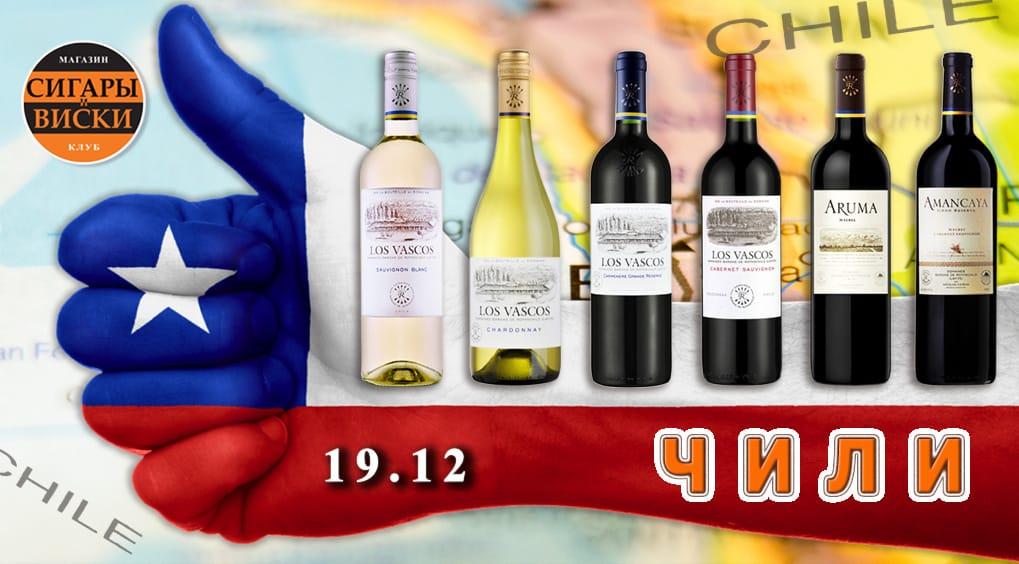 19 декабря в салоне СИГАРЫ И ВИСКИ  вина из Чили