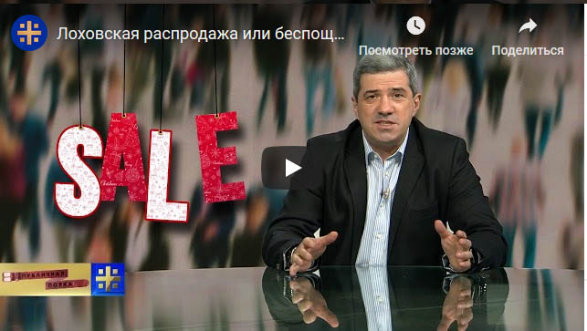 Ыыху и Михаил Шахназаров о лоховской распродаже … или беспощадный ритейл по-русски