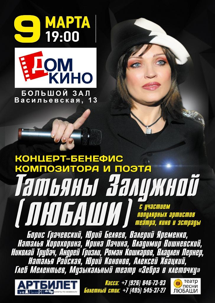 9 марта в Большом зале Дома Кино (Васильевская, 13) состоится концерт-бенефис композитора и поэта Татьяны Залужной