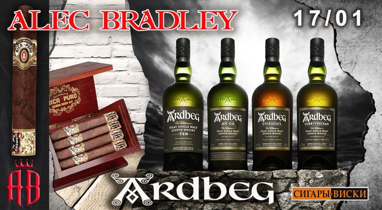 17 января, в четверг.  Клуб «Сигары и Виски» представляет:  ARDBEG и ALEC BRADLEY !  Премьера на Российском рынке! «Неограненный Алмаз»от ALEC BRADLEY.