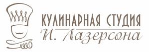 Кулинарная студия Ильи Лазерсона
