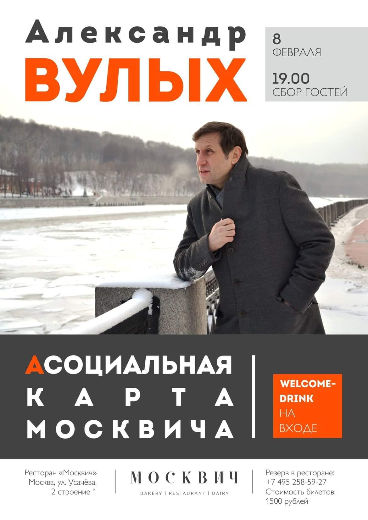 8 февраля! Александр Вулых приглашает в ресторан «МОСКВИЧ»!