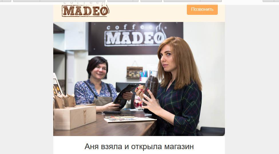 открылся новый магазин MADEO. Пейте только самый лучший кофе …