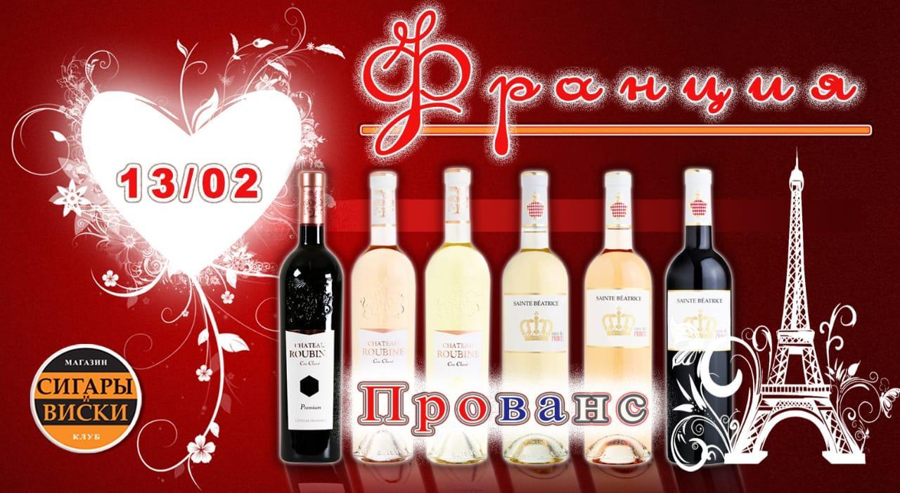 13 февраля, в среду.  Клуб «Сигары и Виски» представляет:  Франция , Прованс — палитра вкуса и цвета от Chateau Roubine