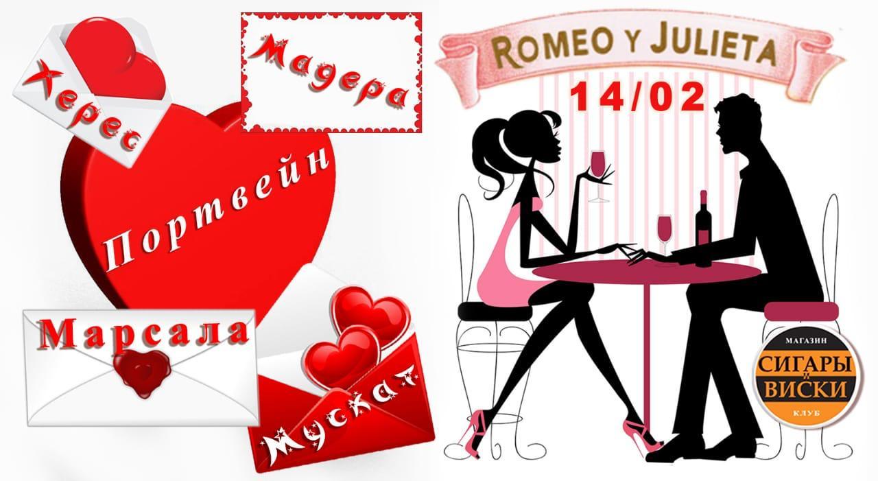 14 февраля, в четверг.  День влюблённых в жизнь!  Романтический вечер в клубе «Сигары и Виски»!  Просека, Херес, Портвейн, Мускат, Марсала, Мадейра!