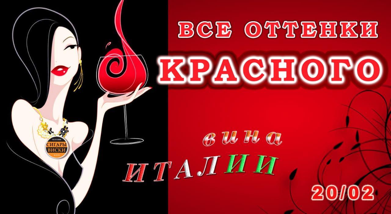 20 февраля, в среду. Приглашаем Вас на незабываемый вечер в клуб «Сигары и Виски». Дегустация вин !!! Изысканная и самобытная Италия! Семь великолепных итальянских вин!