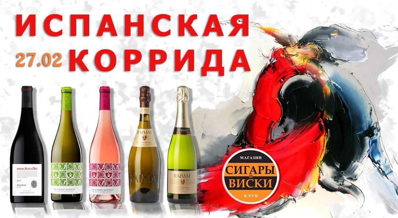 27 февраля, в среду.  Приглашаем Вас на незабываемый вечер в клуб «Сигары и Виски».  Зажигательная и неподражаемая Испания!  Великолепные испанские вина!