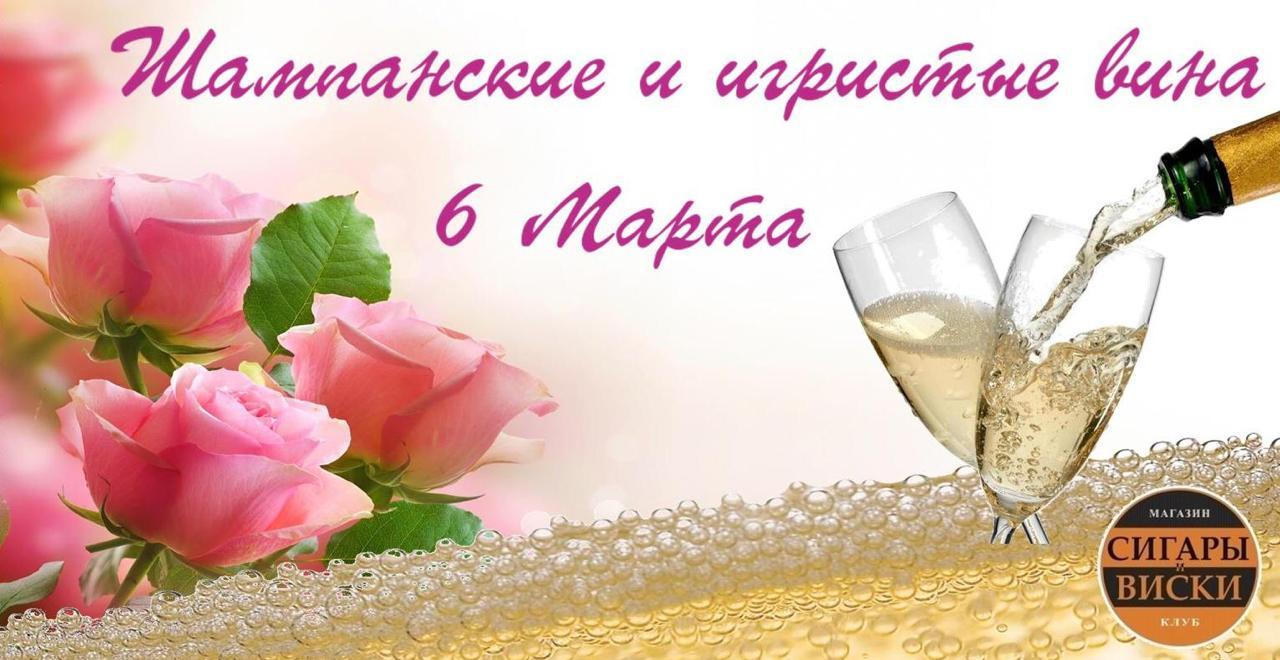 В преддверие 8-го Марта! В честь прекрасных дам!  Шампанское!!!  6 марта, в среду.  Клуб «Сигары и Виски»