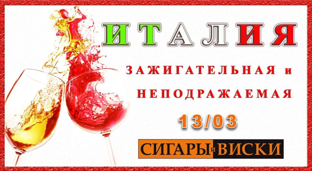 13 марта, в среду.  Великолепные итальянские вина! Приглашаем Вас на незабываемый вечер в клуб «Сигары и Виски».
