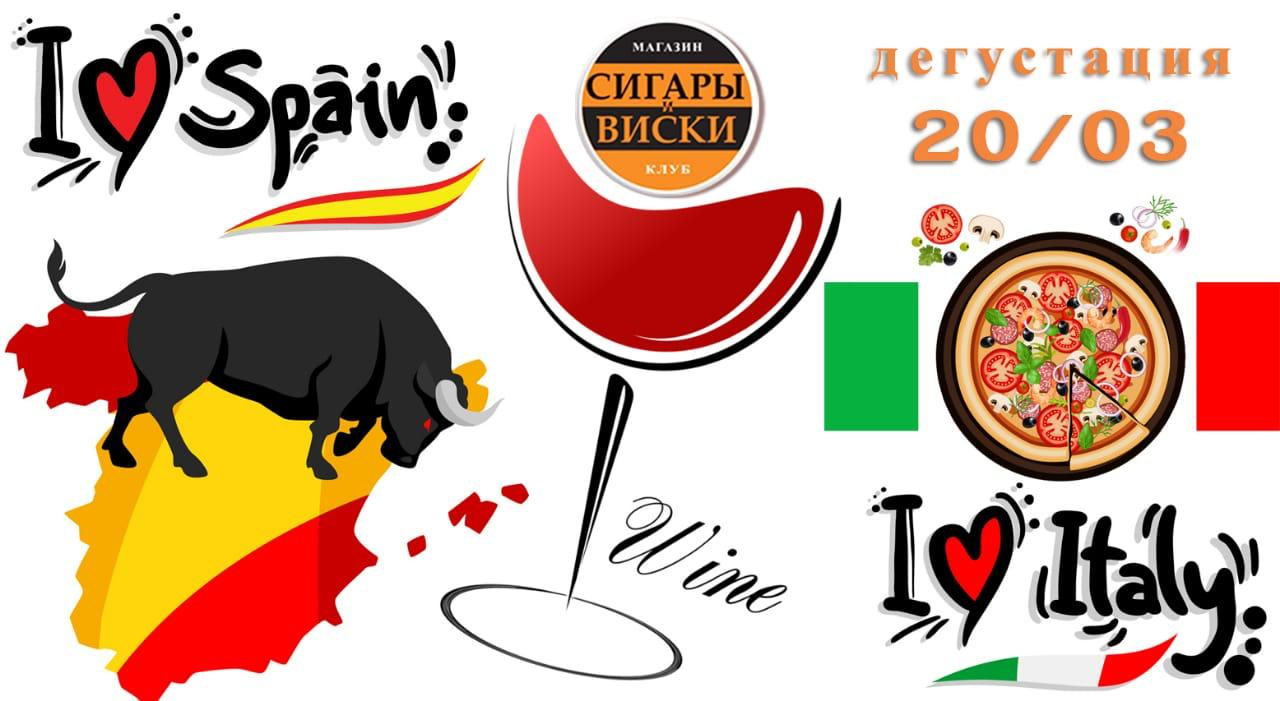20 марта, в среду.  Клуб «Сигары и Виски» представляет:  Италия — Испания!