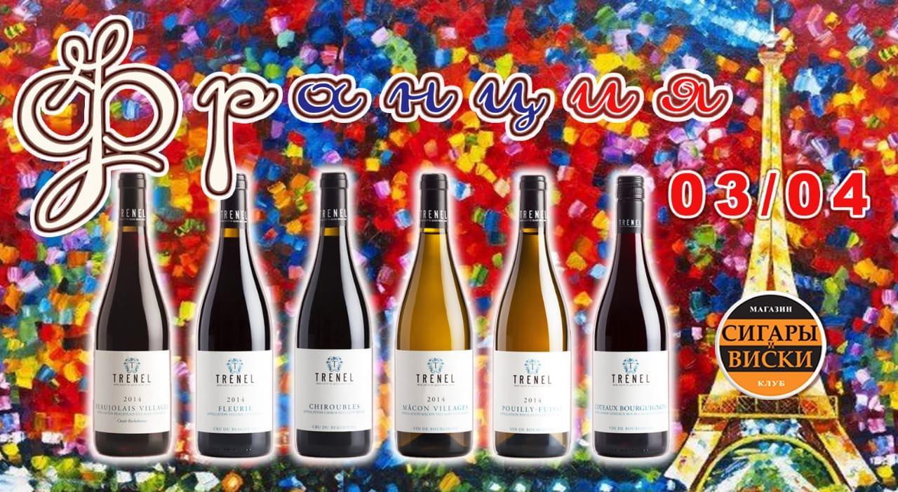 3 апреля, в среду.Клуб «Сигары и Виски» представляет: Сыр и Вино!!!Вина из Бургундии и Божоле! Швейцарские сыры от мирового производителя MARGOT FROMAGES!