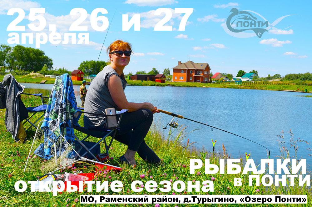 25-27 апреля — ОТКРЫТИЕ СЕЗОНА РЫБАЛКИ на озере ПОНТИ  #озеропонти