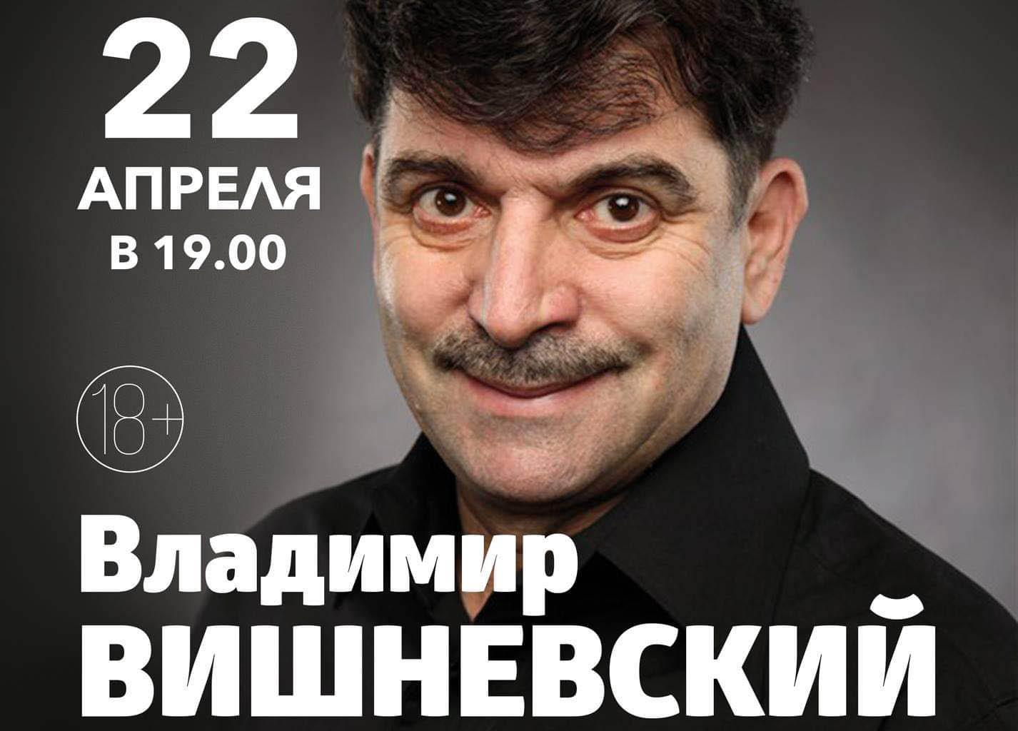 22 апреля Владимир Вишневский выступит на Невском проспекте