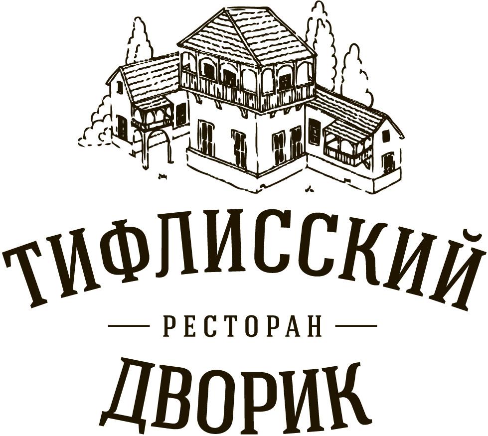 ресторан ТИФЛИССКИЙ ДВОРИК — наш новый партнёр!