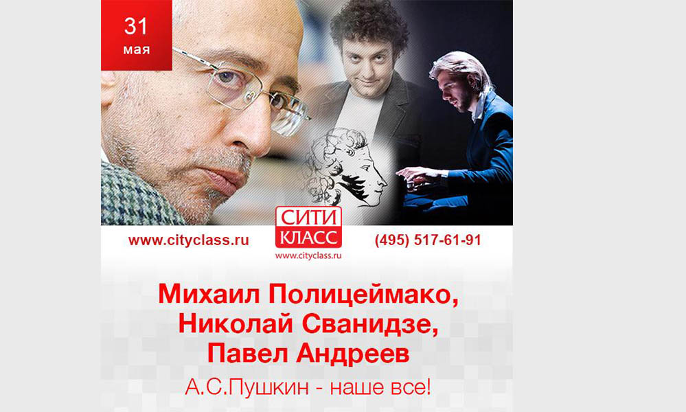 НА ТРОИХ — Николай Сванидзе, Михаил Полицеймако и Павел Андреев
