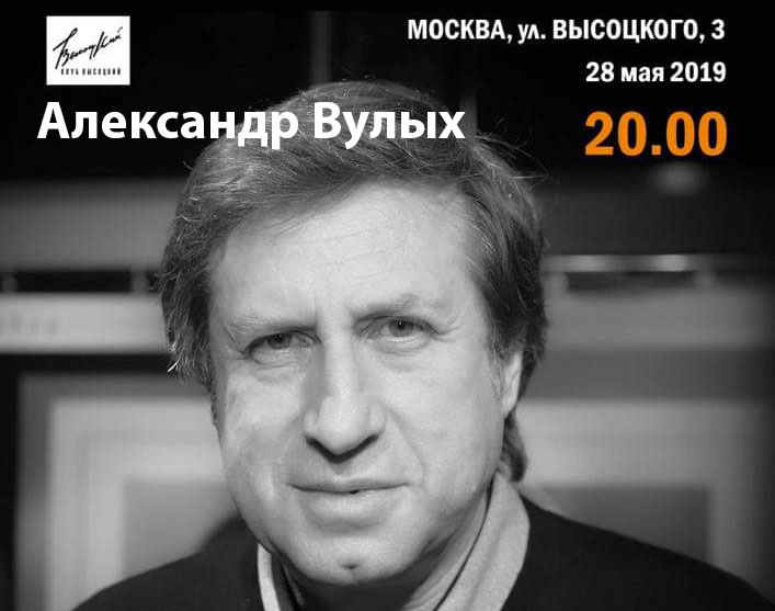 28 мая в клубе ВЫСОЦКИЙ выступит Александр ВУЛЫХ