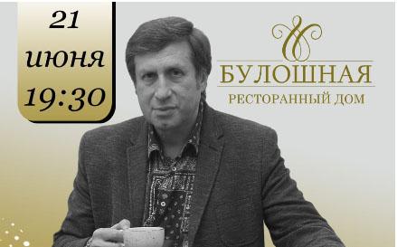 21 июня в БУЛОШНОЙ можно поговорить с Александром Вулыхом