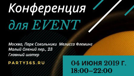 4 июня в МЕЛИССА ФЛЕМИНГ  Дискуссия на тему: «Техническое обеспечение мероприятий» и презентация проекта «Артисты на Корпоратив»