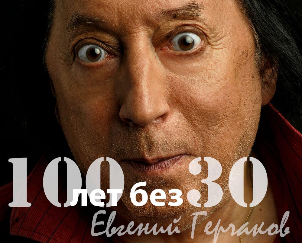 Евгению Герчакову исполнилось СТО ЛЕТ (без 30)