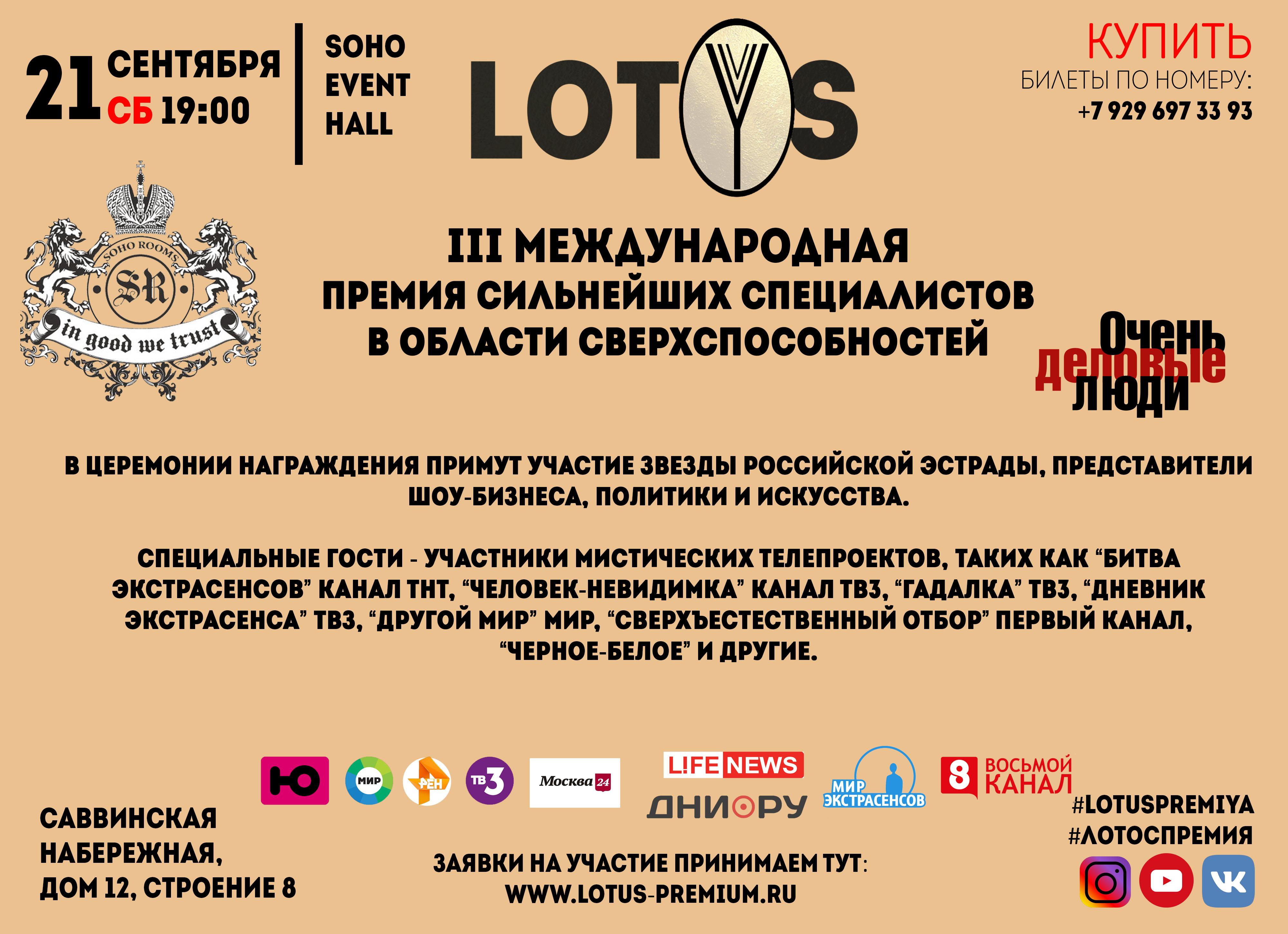 """21 сентября 2019 г. в Soho Rooms приглашаем Вас, принять участие в III-Международной Премии сверхспособностей человека """"Лотос"""" (""""LOTYS"""")."""