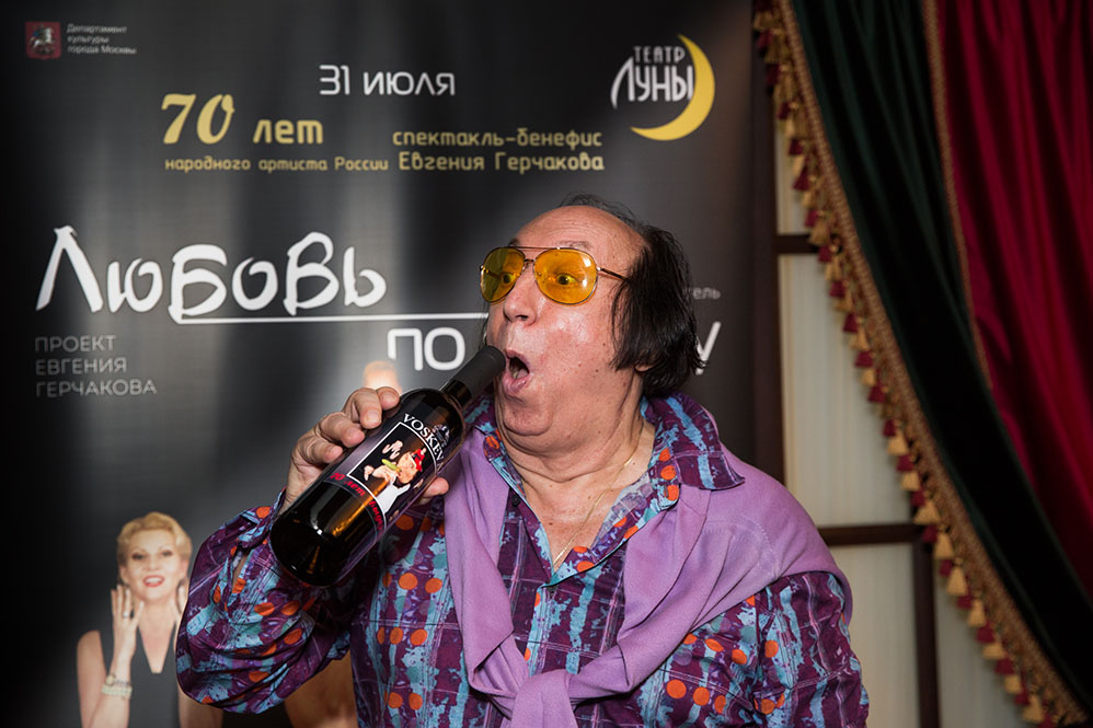 Бутылка вместо билета! Это неШУТКА! — вино для Евгения Герчакова из … Армении