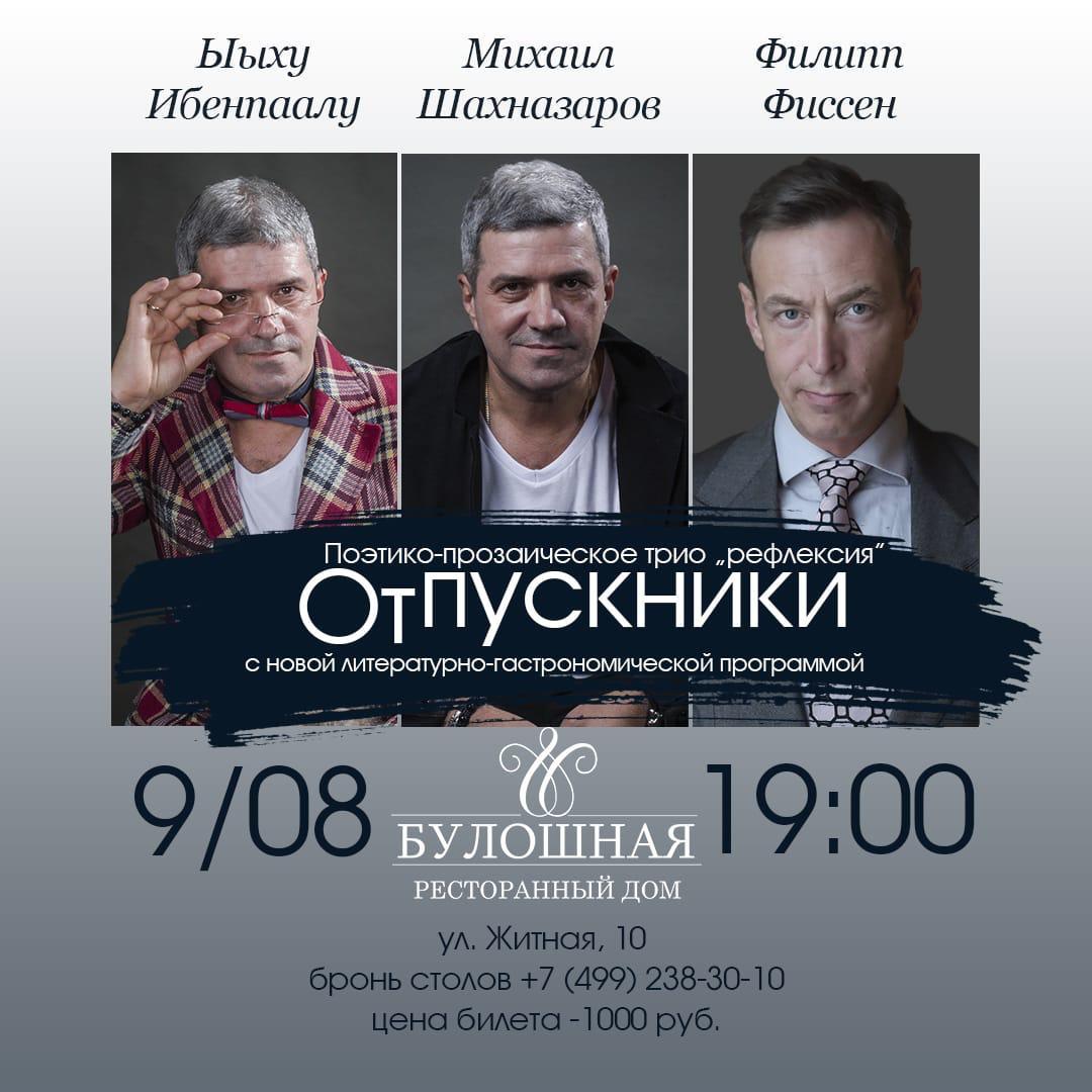 9.08.19 ШАХНАЗАРОВ в БУЛОШНОЙ