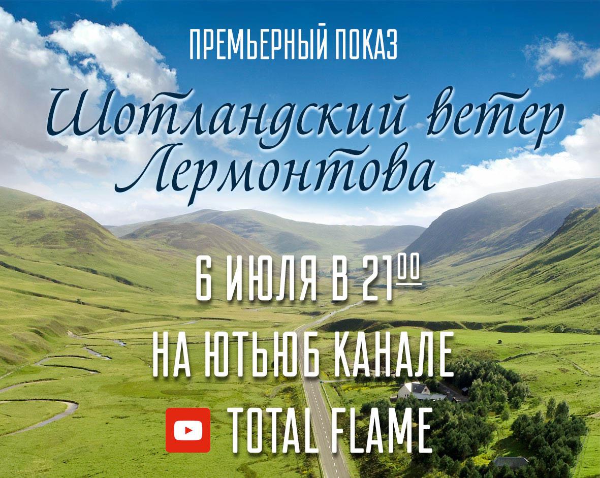 6 июля — Премьерный показ нового фильма Максима Привезенцева «Шотландский ветер Лермонтова»!