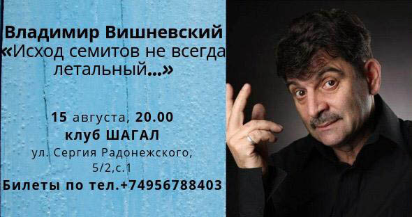 15 августа — 20-00 — Владимир Вишневский — ИСХОД СЕМИТОВ НЕ ВСЕГДА ЛЕТАЛЬНЫЙ …