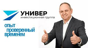 наш новый партнёр — Инвестиционная группа «УНИВЕР»