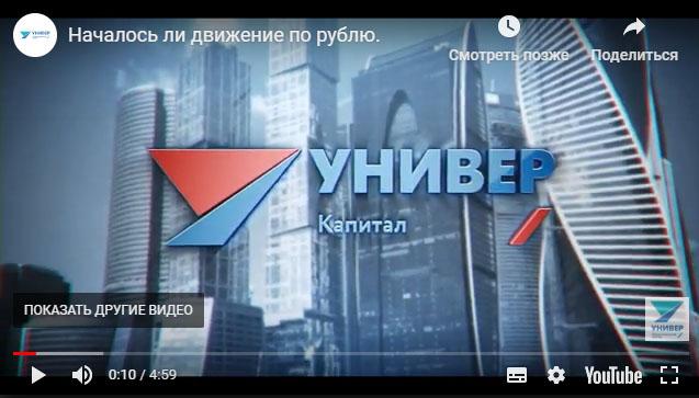 Новый видеообзор: Началось ли движение по рублю? новости от УНИВЕР