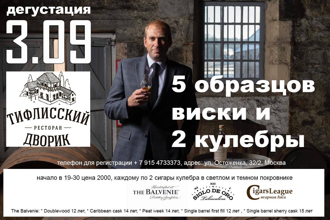 3 сентября в Тифлисском Дворике, один из лучших Бренд Амбассадоров России Дмитрий Черкашин представит