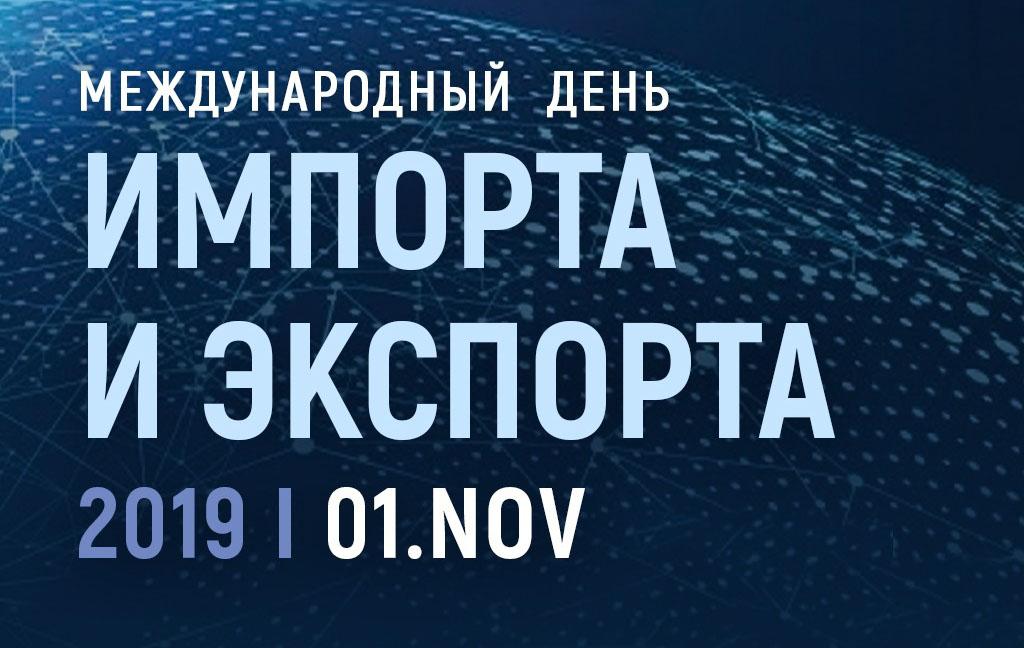 1 ноября — Ежегодная выставка-форум «Международный день импорта и экспорта 2019»