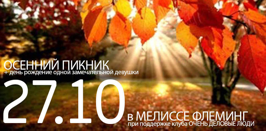 27 октября — ОСЕННИЙ ПИКНИК пройдёт в МЕЛИССЕ ФЛЕМИНГ