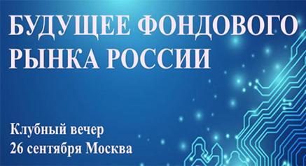 26 сентября — Московский биржевой клуб запускает серию клубных мероприятий