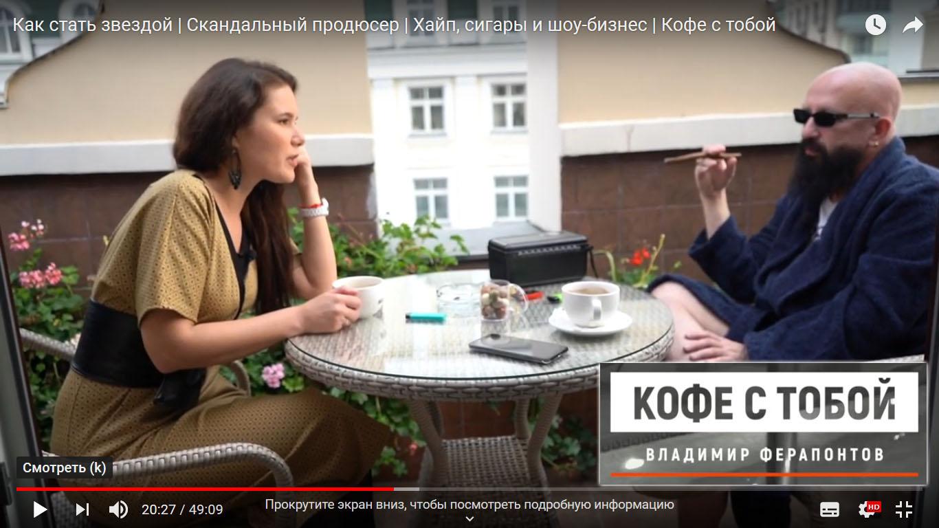 Кофе с Тобой … или интервью с продюсером Ферапонтовым в бассейне и Тифлисском Дворике