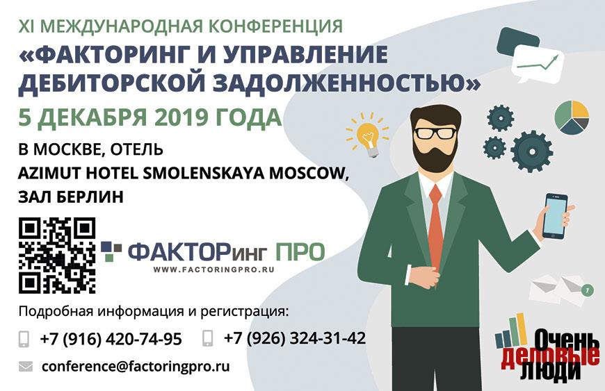 5 декабря — XI Международная конференция Факторинг и управление дебиторской задолженностью