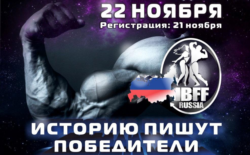 22 ноября — IBFF RUSSIA — II ОТКРЫЙ ЧЕМПИОНАТ РОССИИ пройдёт в ДК ГОРБУНОВА