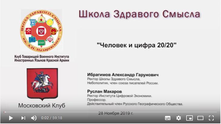 Руслан Макаров — видео — «Человек и Цифра»